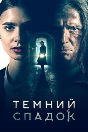 Фільм «Темний спадок» (2020)