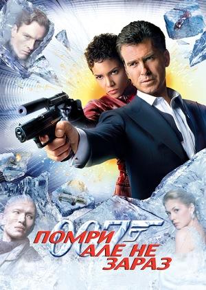 Фільм «Помри, але не зараз» (2002)