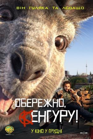 Фільм «Обережно, Кенгуру!» (2020)