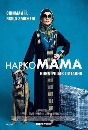 Фільм «НаркоМАМА» (2020)