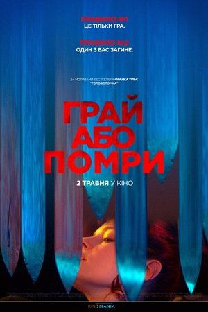 Фільм «Грай або помри» (2019)