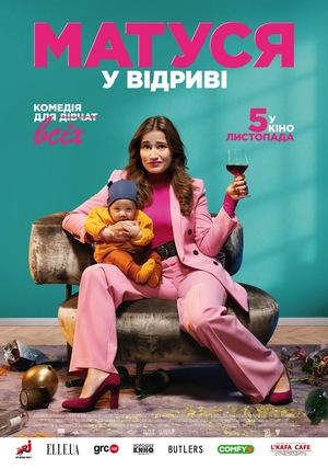 Фільм «Матуся у відриві» (2020)