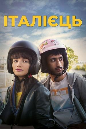 Фільм «Итальянец» (2019)