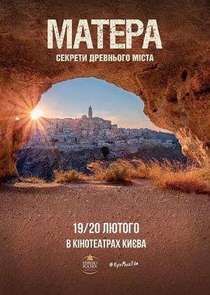 Матера: Секрети древнього міста