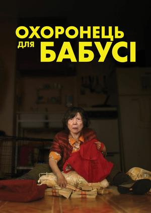 Фільм «Щаслива бабуся» (2019)