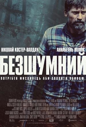 Фільм «Безшумний» (2019)