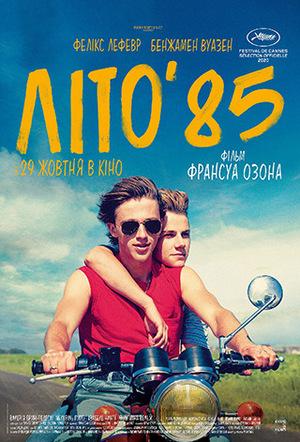 Фільм «Літо'85» (2020)
