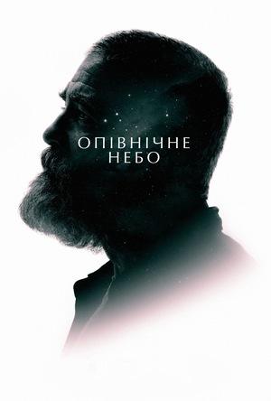 Фільм «Опівнічне небо» (2020)