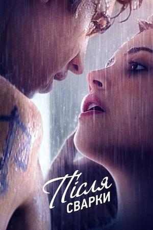 Фільм «Після сварки» (2020)