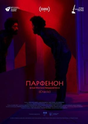 Фільм «Стасіс» (2019)
