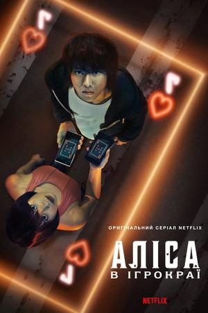 Серіал «Аліса в Ігрокраї» (2020 – ...)