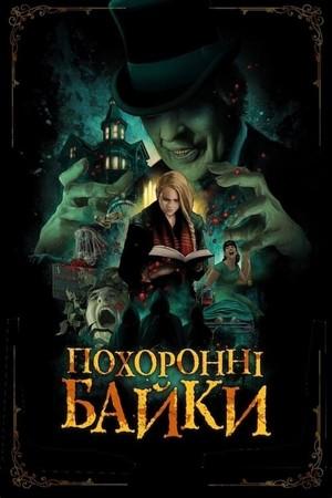 Фільм «Погребальные байки» (2019)