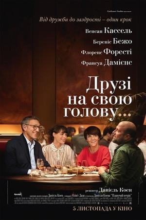 Фільм «Друзі на свою голову» (2020)
