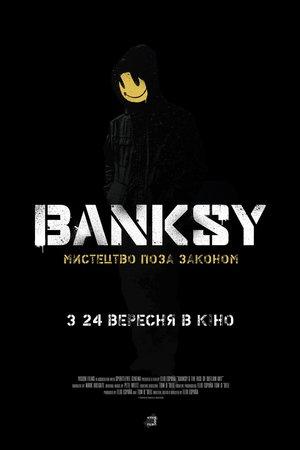 Banksy: Мистецтво поза законом
