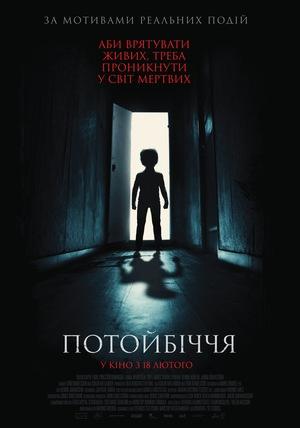 Фільм «Потойбіччя» (2020)