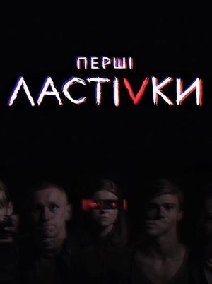 Серіал «Перші ластівки» (2019 – ...)