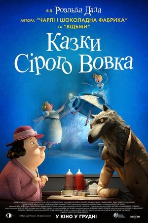 Мультфільм «Казки Сірого Вовка» (2016)