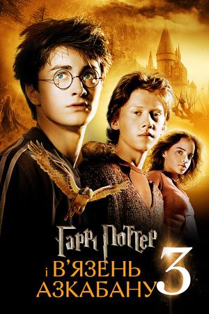 Фільм «Гаррі Поттер і в'язень Азкабану» (2004)
