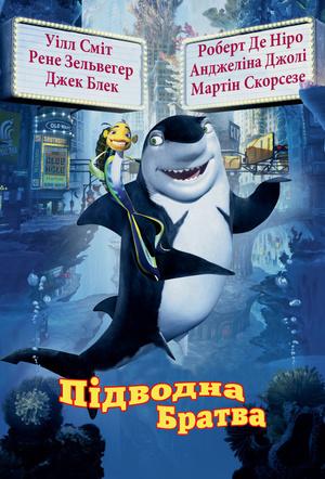Мультфільм «Підводна братва» (2004)