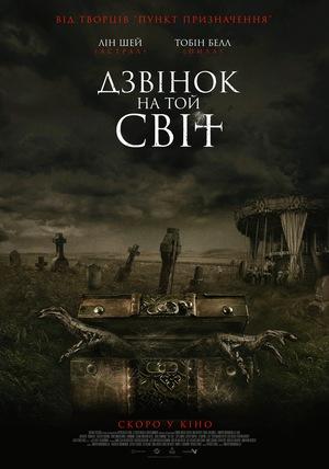 Фільм «Дзвінок на той світ» (2020)
