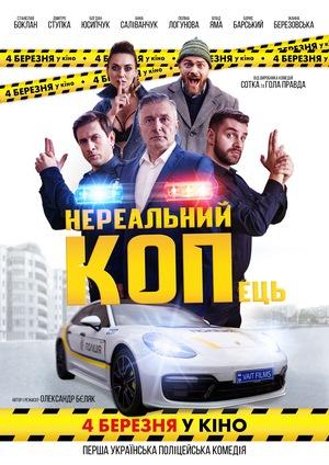 Фільм «Нереальний КОПець» (2020)