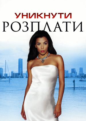 Фільм «Уникнути розплати» (2004)
