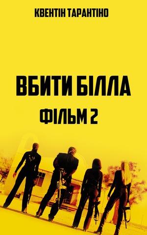 Фільм «Вбити Білла. Фільм 2» (2004)