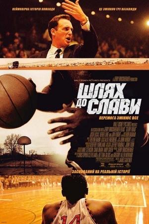 Фільм «Шлях до слави» (2006)