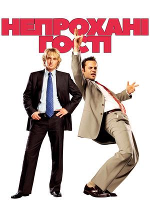 Фільм «Незвані гості» (2005)