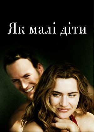 Фільм «Як малі діти» (2006)