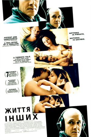 Фільм «Життя інших» (2006)