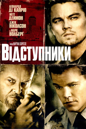 Фільм «Відступники» (2006)