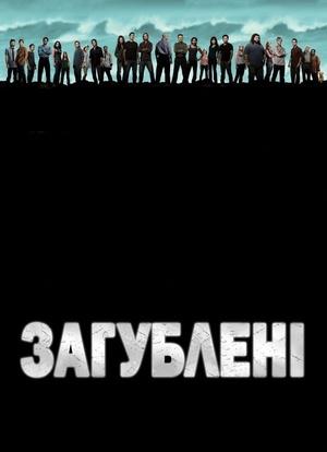 Серіал «Загублені» (2004 – 2010)