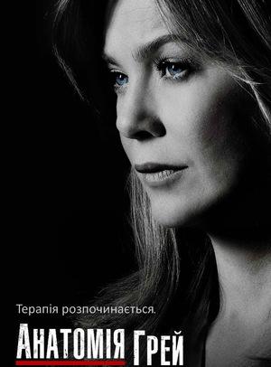 Серіал «Анатомія Грей» (2005 – ...)