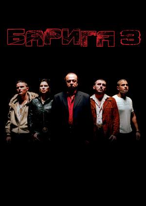 Фільм «Барига 3» (2005)