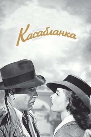 Фільм «Касабланка» (1942)