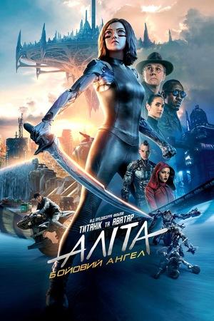 Фільм «Аліта: Бойовий ангел» (2018)