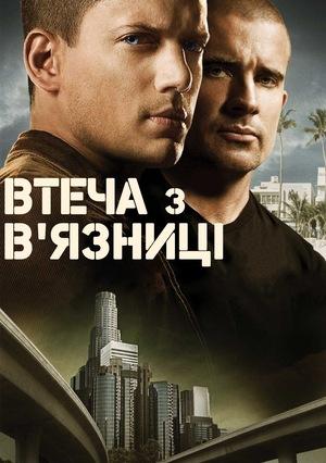 Серіал «Втеча з в'язниці» (2005 – 2017)