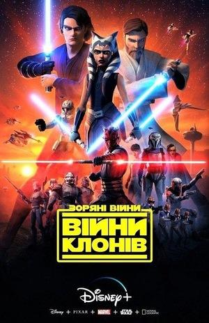 Серіал «Зоряні війни: Війна клонів» (2008 – 2020)