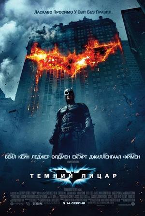 Фільм «Темний лицар» (2008)