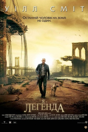 Фільм «Я - легенда» (2007)