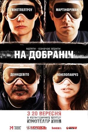 Фільм «На добраніч» (2005)