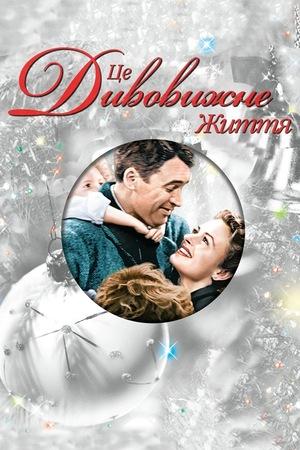Фільм «Це дивовижне життя» (1946)