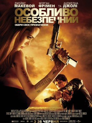 Фільм «Особливо небезпечний» (2008)