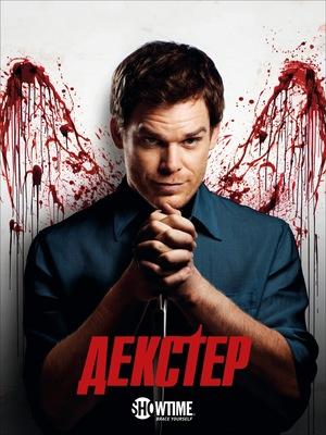 Серіал «Декстер» (2006 – ...)