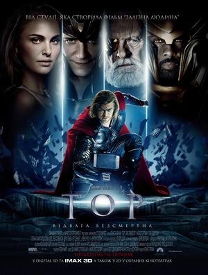 Фільм «Тор» (2011)
