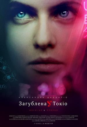 Фільм «Загублена у Токіо» (2020)