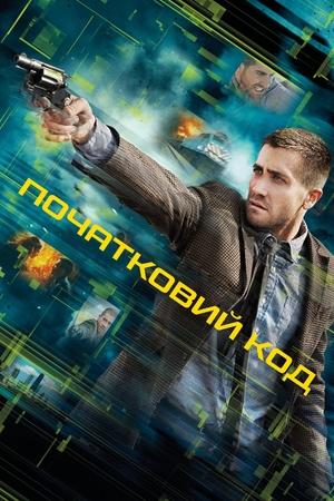 Фільм «Початковий Код» (2011)