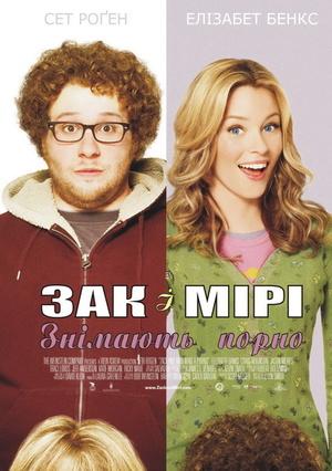 Фільм «Зак та Мірі знімають порно» (2008)
