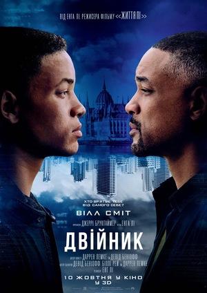 Фільм «Двійник» (2019)